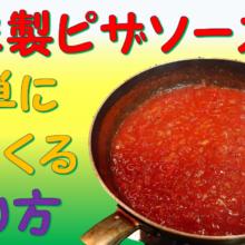 簡単ピザソースの作り方【レシピ】